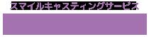 RAKUAMO(ラクアーモ)- フリーモデルと企業のマッチング&スマイルキャスティングサービス